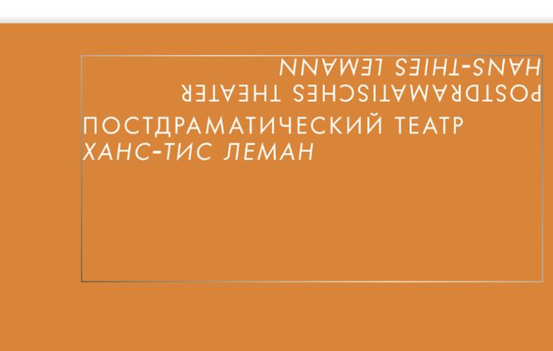 Постдраматичсекий театр