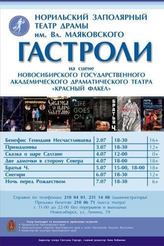 Общий_плакат_НОвосибирск