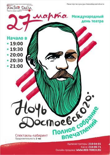 Афиша Ночь Достоевского